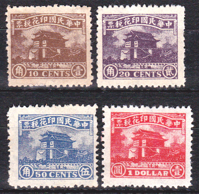 "R1452, ""Front Gate"", China Revenue Stamp 4 pcs, 1944, Beijing Puppet Gov"