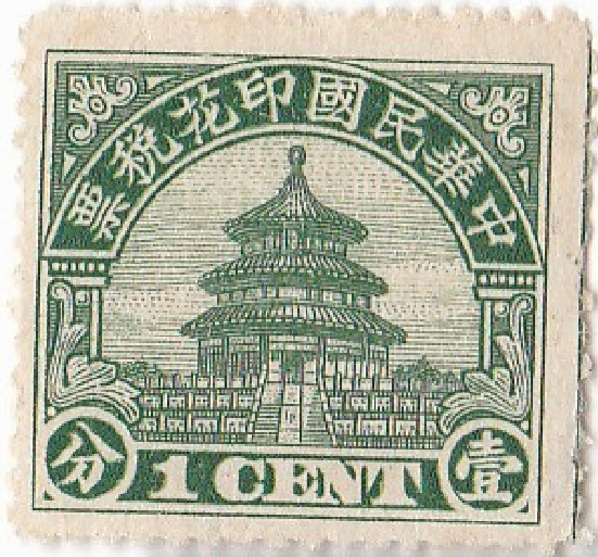 "R1455, ""Temple of Heaven"", China Revenue Stamp 1 Cent, 1941, Puppet Gov"