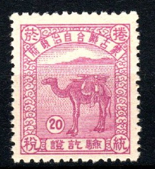 "R1469, Revenue Stamp, ""Joint Autonomous Government of Mongolia"", 20 Cents Tobacco, 1939"