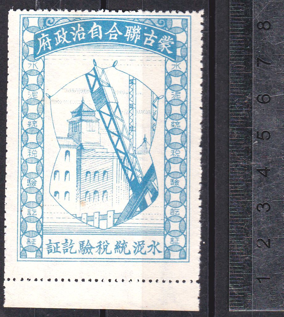 "R1473, Portland Cement Revenue Stamp, ""Government of Mongolia"", China, 1937"