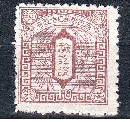 "R1475, Cigarette Revenue Stamp, ""Government of Mongolia"", China,"