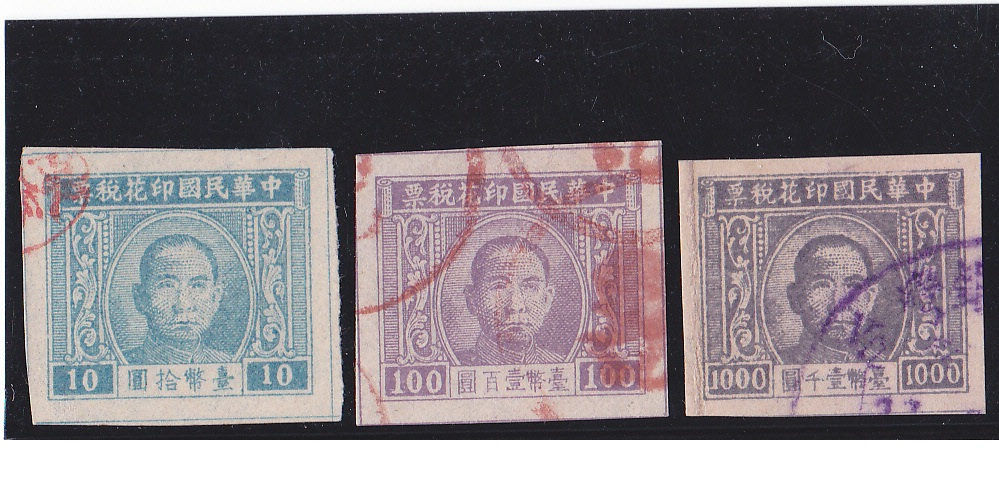 "R1480, ""Sun Yat-sen"", Taiwan Revenue Stamp 3 pcs, 1948"