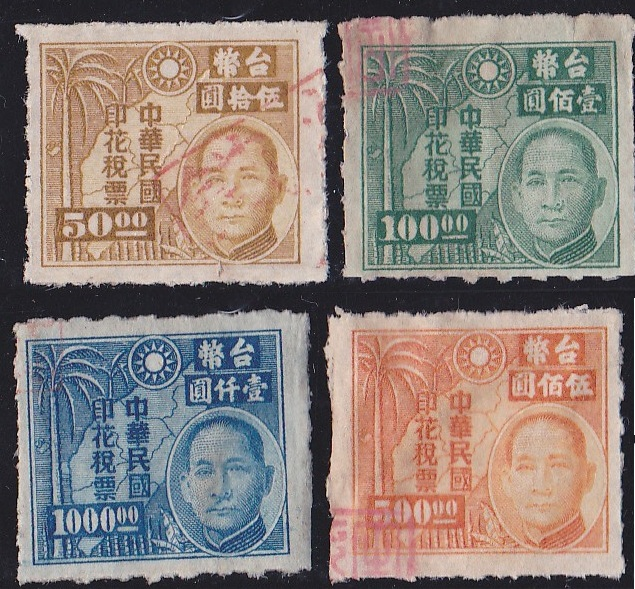 "R1481, ""Sun Yat-sen"", Taiwan Revenue Stamp 4 pcs, 1949"