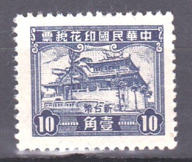 "R1483, ""Fort Provintia (Chihkan Tower)"", Taiwan Revenue Stamp 1 pcs, 1956"