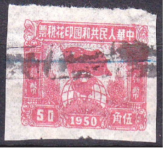 "R2019, ""Flag & Globe, Sinkiang"", China Revenue Stamp 50 Cents, 1950"