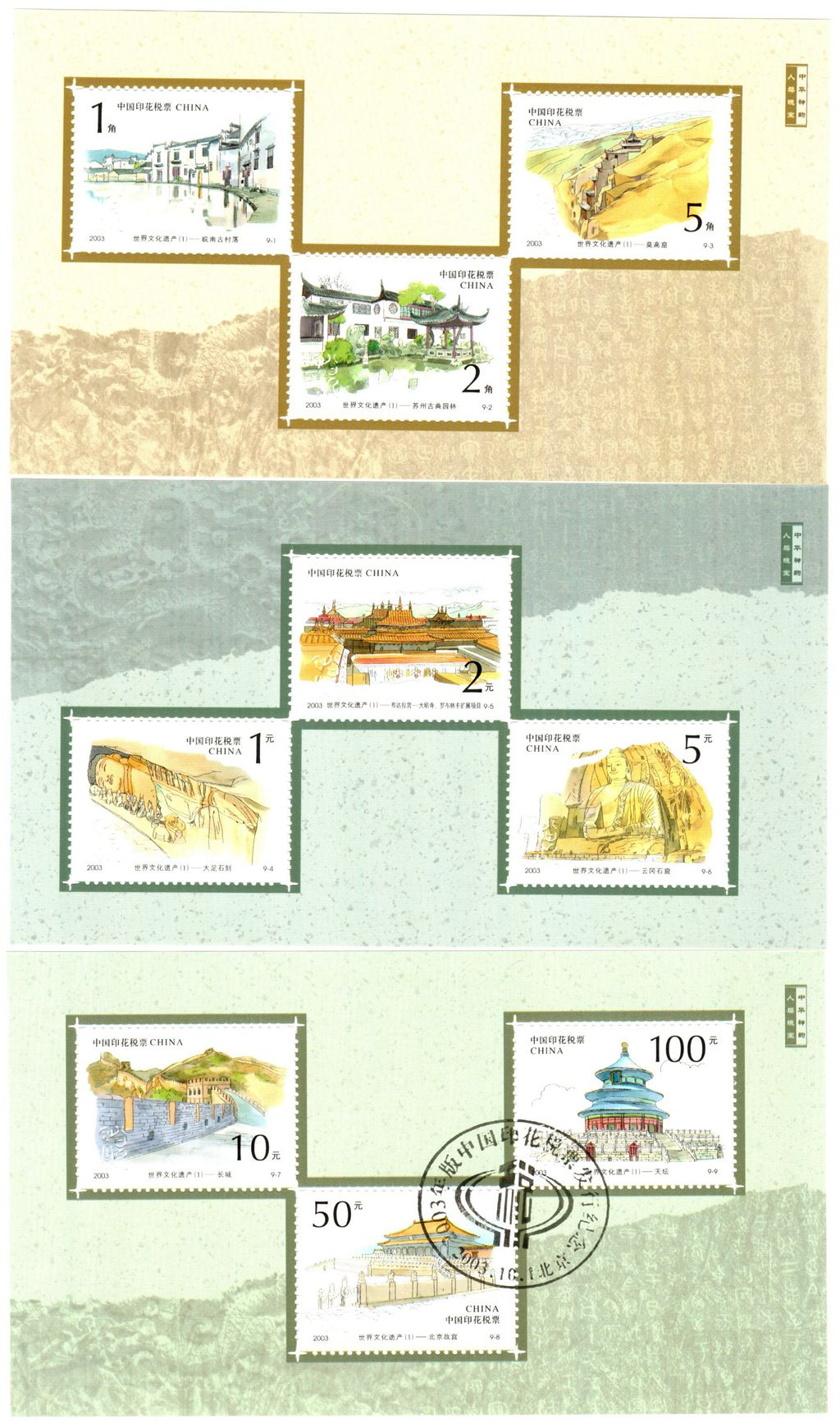R2211, P.R.China Revenue Stamps, 2003, Culture Heritage,Stamp Sheets