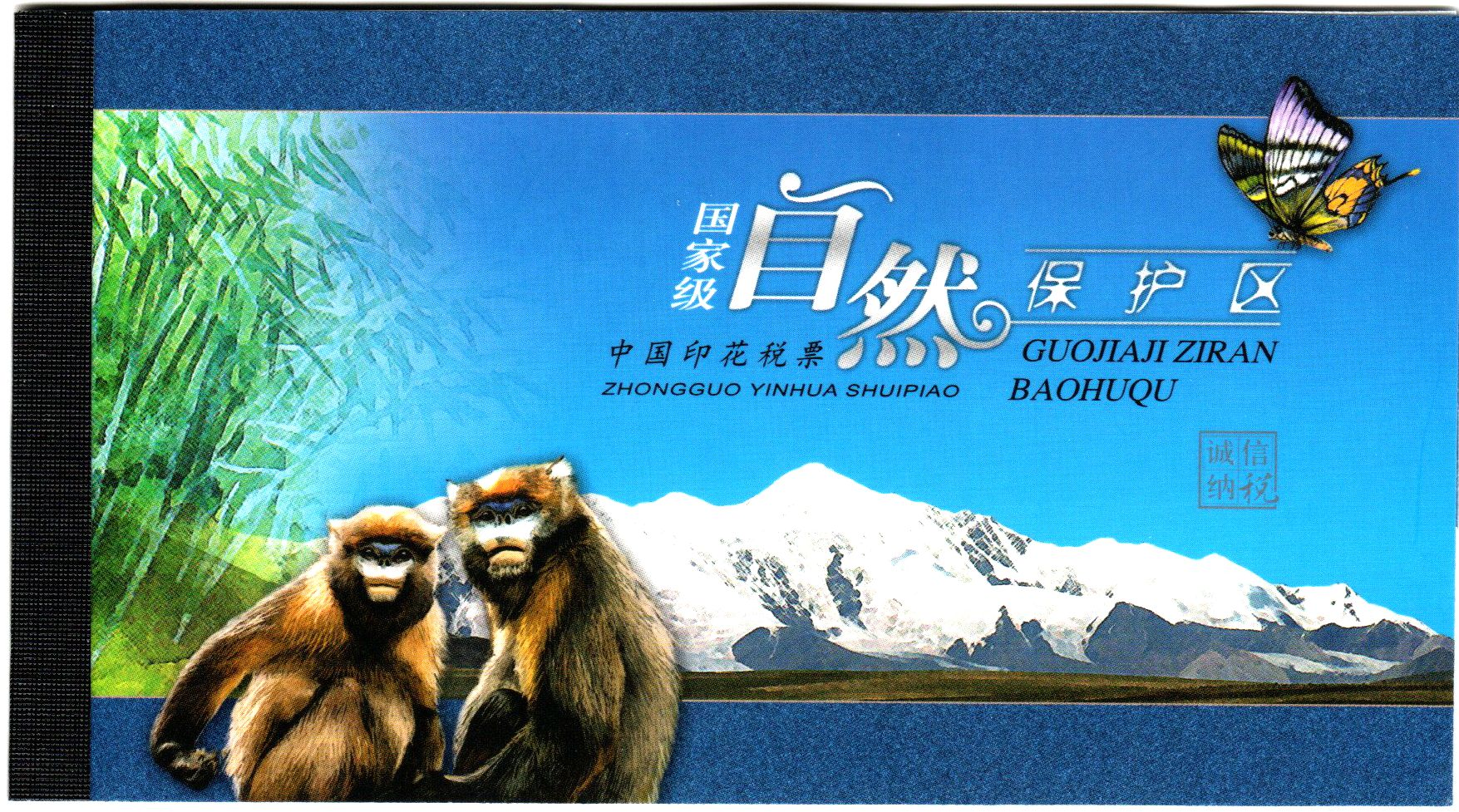 R2221, P.R.China Revenue Stamps, 2007, Wild Animals Stamp Booklet