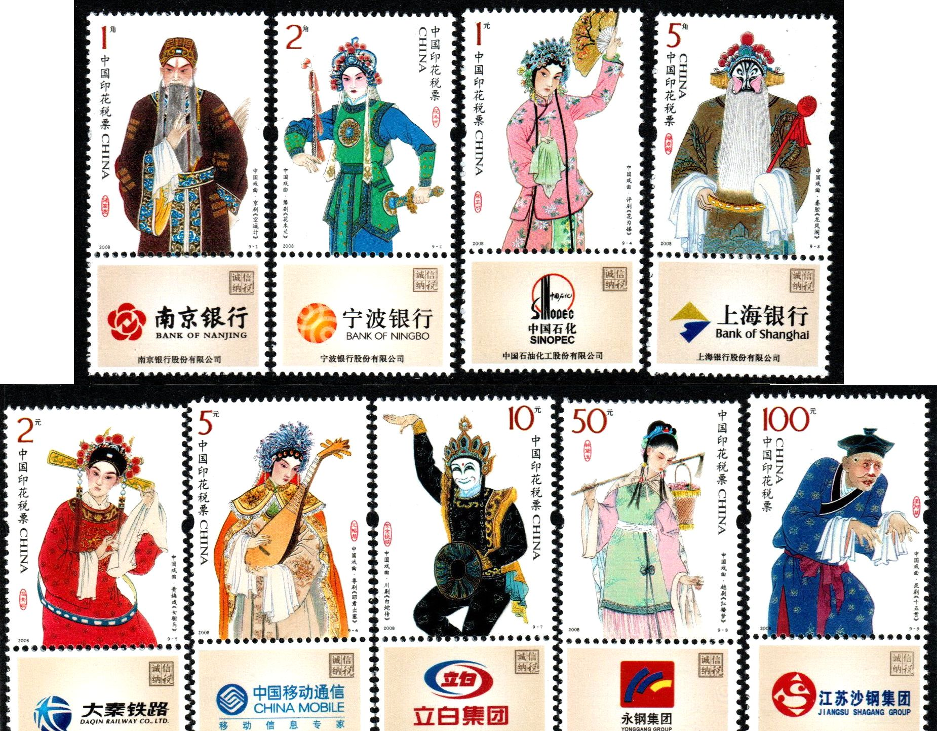 R2222, P.R.China Revenue Stamps, Full set 9 pcs, 2008, Chinese Opera