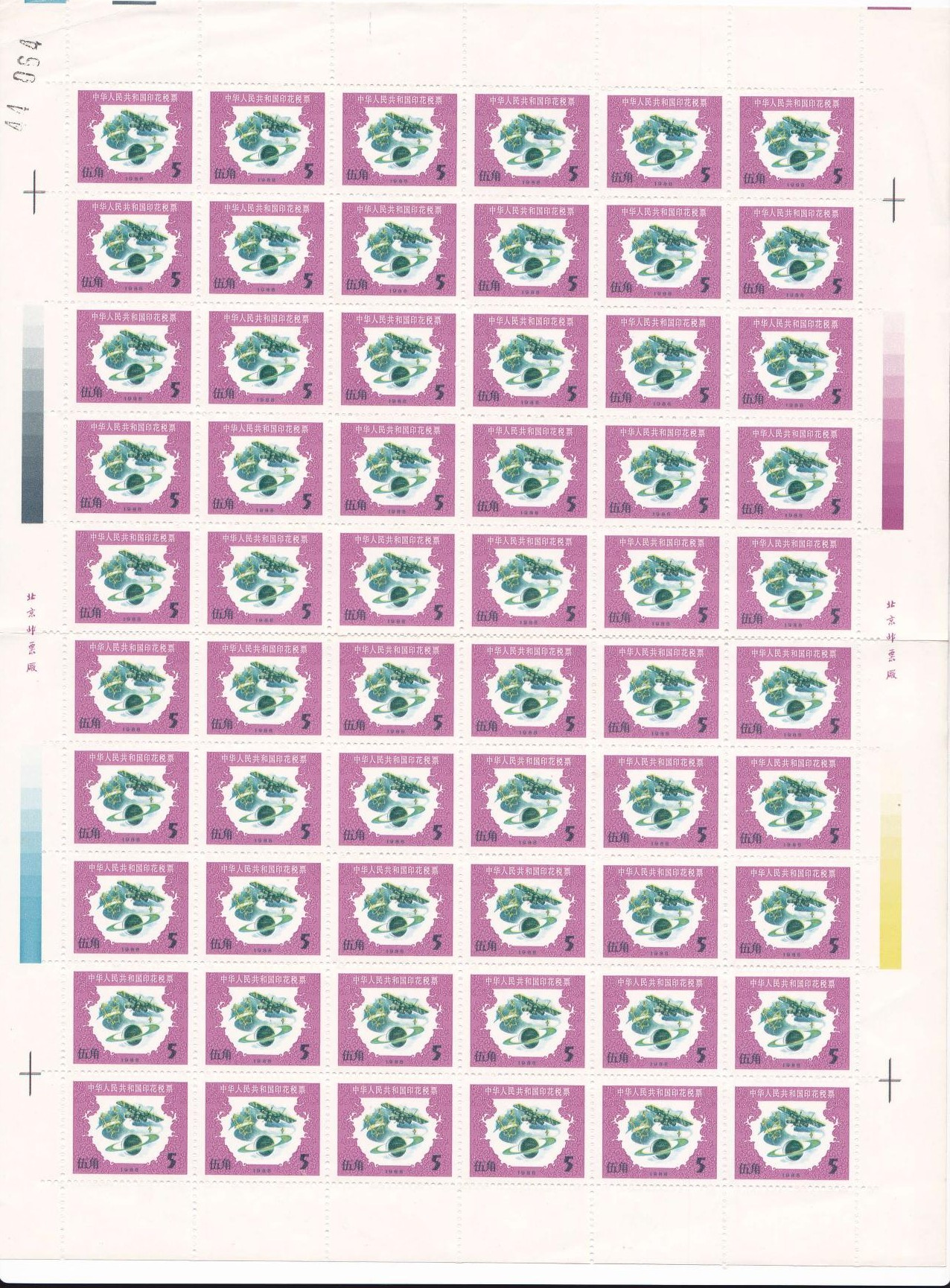 R2274, P.R.China Revenue Stamps, 50 Cents, Full Sheet 60 pcs, 1988