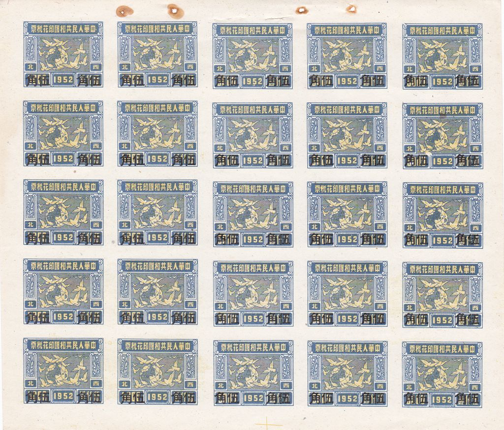 "R2310, ""Peace Dove"", China Revenue Stamp 25 Pcs Sheet, 1952 Overprinted"