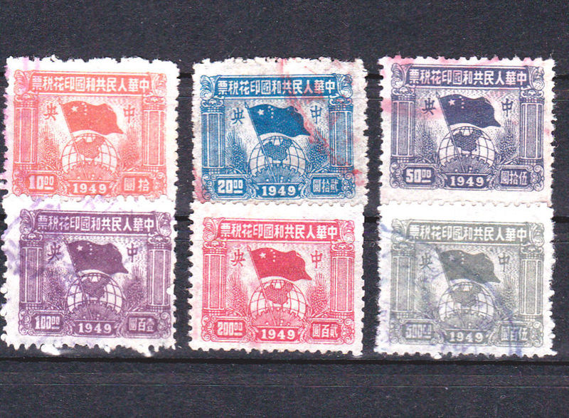 "R2320, ""Flag & Globe"", China Revenue Stamp 6 pcs, 1951, Central Government"