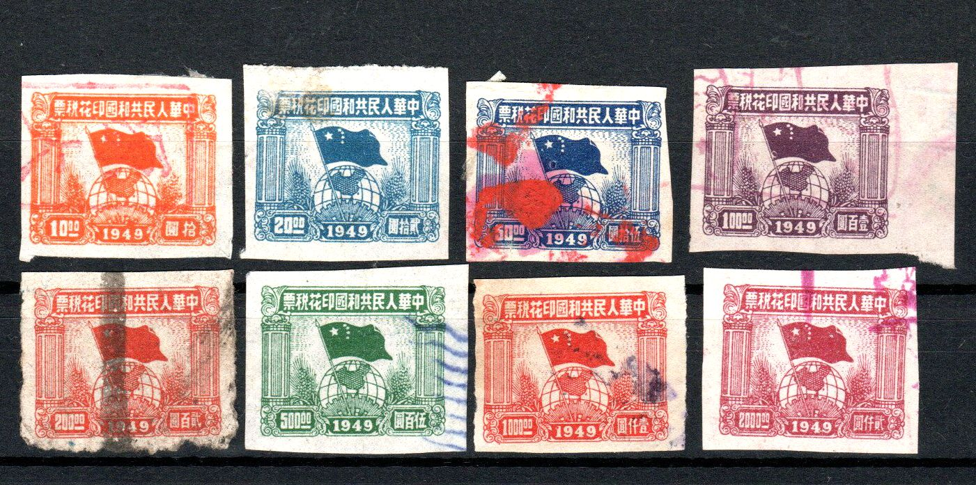 "R2322, ""Flag & Globe"", China Revenue Stamps 8 pcs 1949, Xinan Dist, Imperforate"