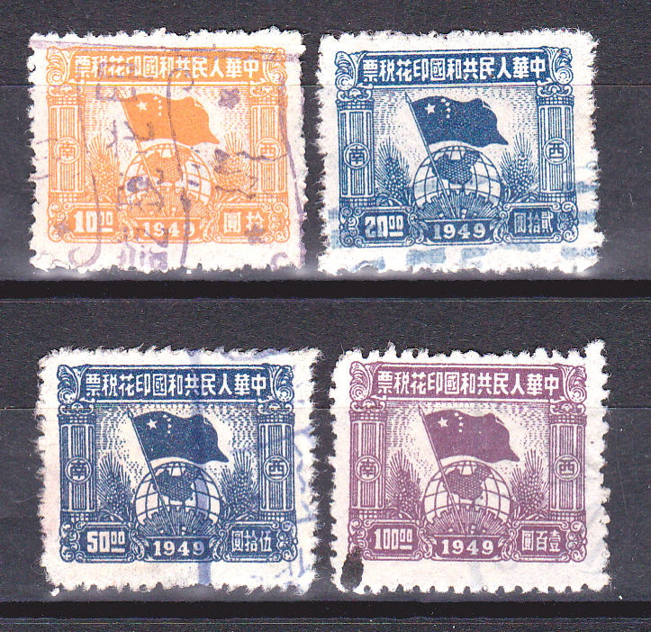 "R2325, ""Flag & Globe"", China Revenue Stamp 4 pcs, 1951, Xinan Dist"
