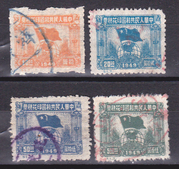 "R2326, ""Flag & Globe"", China Revenue Stamp 4 pcs, 1951, Zhongnan Dist"