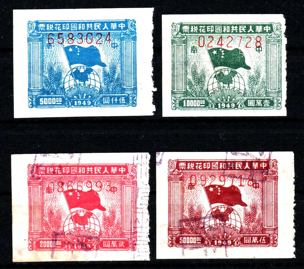 "R2327, ""Flag & Globe"", China Revenue Stamp 4 pcs, High Value, Zhongnan Dist"