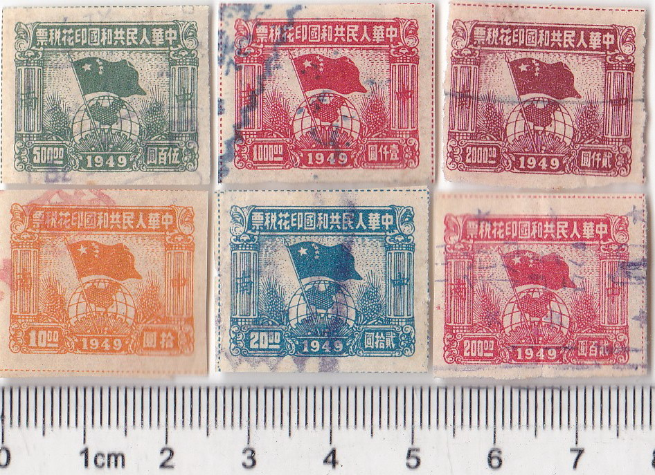 "R2328, ""Flag & Globe"", China Revenue Stamp 6 pcs, 1951, Zhongnan Dist, Imperforate"