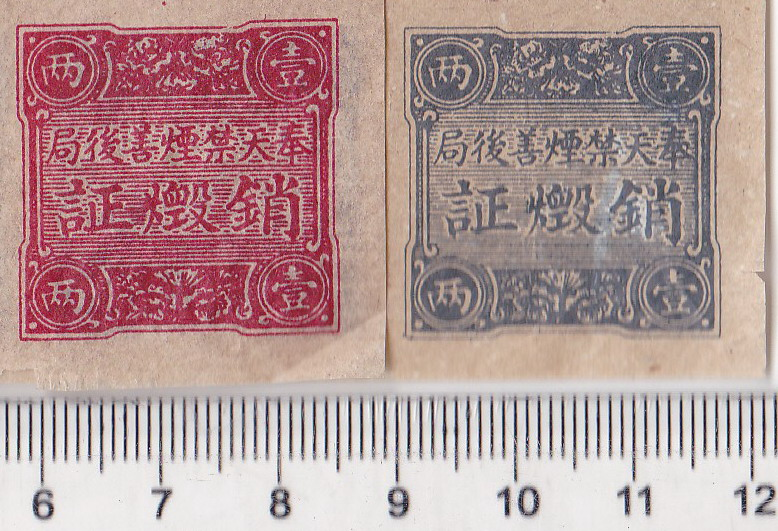 R2801, Anti Opium Revenue Stamp 2 Pcs, China Fengtian Province, 1920's
