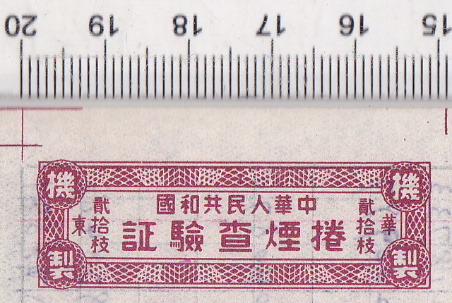 R2812, Special Cigarette Revenue Stamp, China 1950's, Huadong District