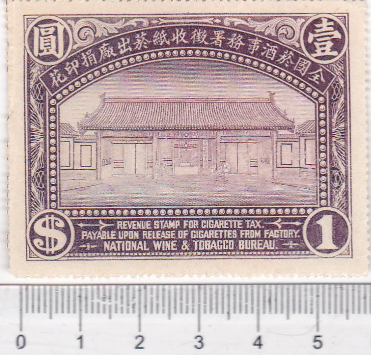 R2813, China National Cigarette Revenue Tax Stamp, One Dollars 1927