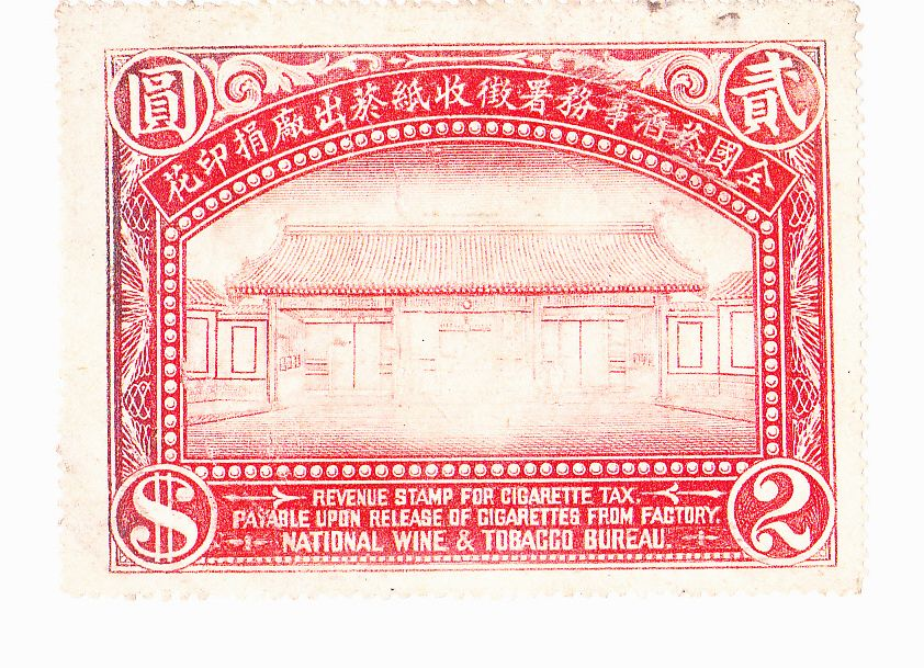 R2814, China National Cigarette Revenue Tax Stamp, Two Dollars 1927