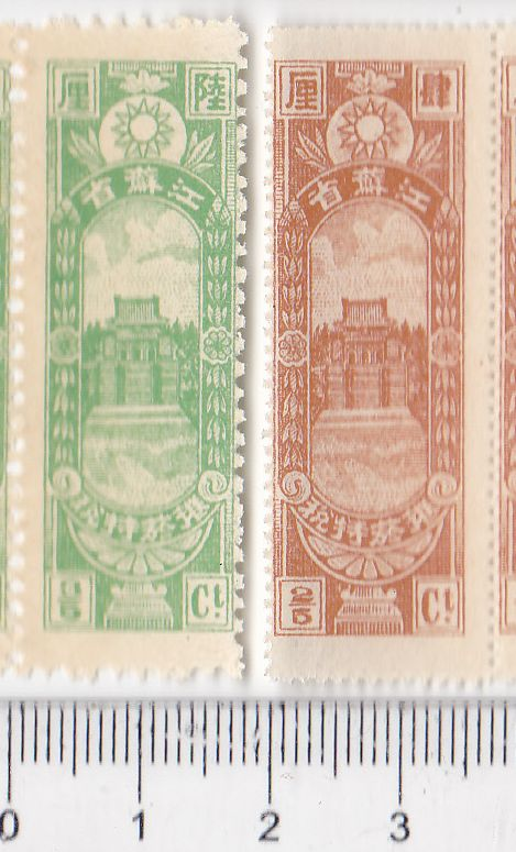 R2816, China Jiangsu Province Cigarette Revenue Tax Stamp, 2 Pcs 1928