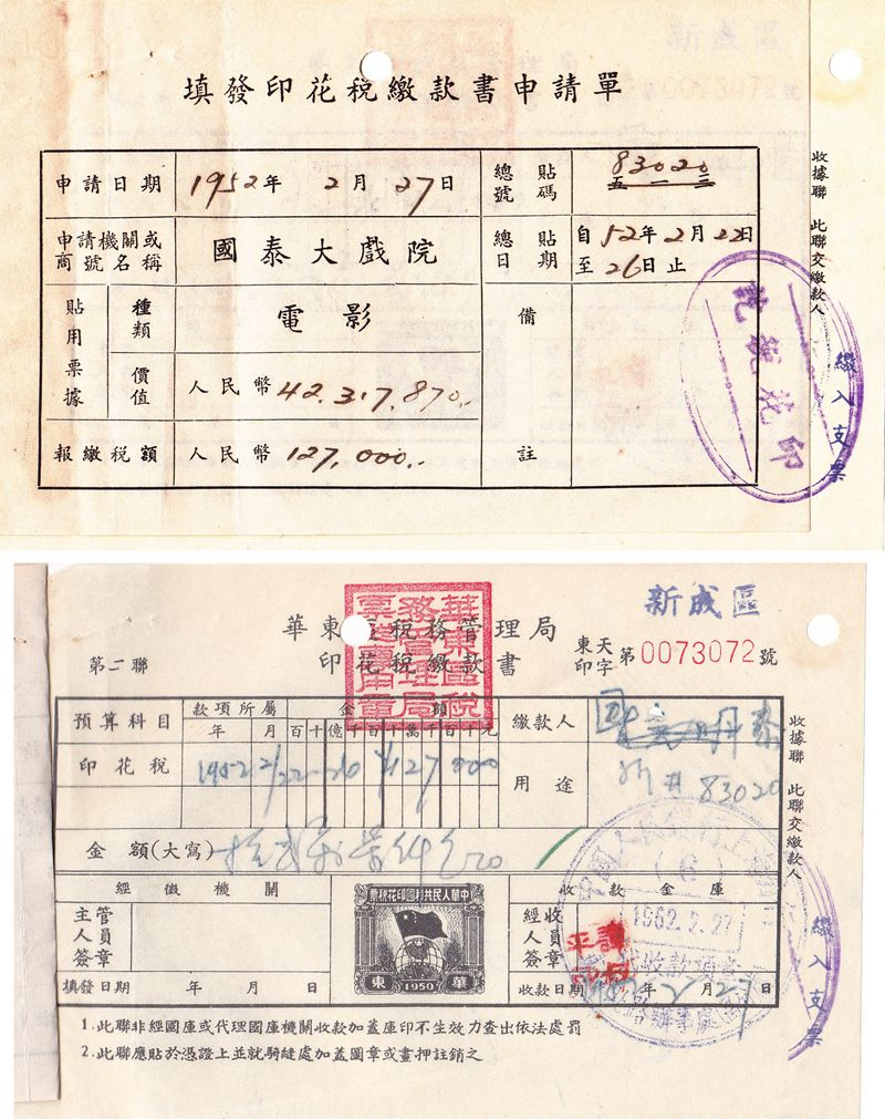 R2884, Shanghai Revenue Stamp (Pre-Pay Certificate), 1952, Guo-Tai Theatre