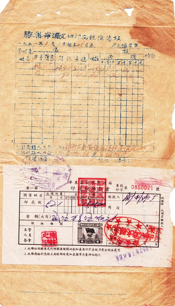 R2886, China Revenue Stamp (Pre-Pay Certificate), 1952, Huadong District Receipt