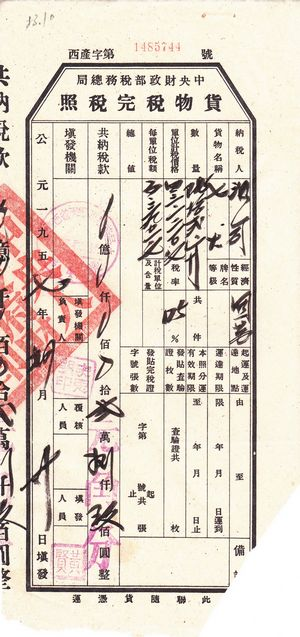 R2905, Tax Sheet of China, 1957