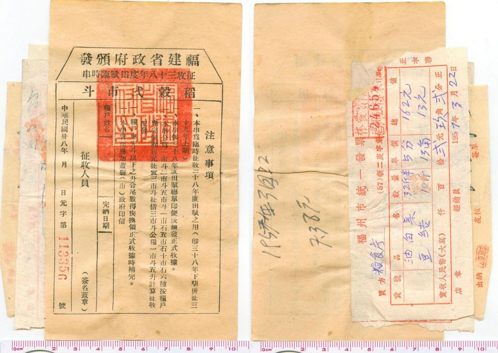 R2908, China 1957 Tax Sheet, overprinted on Republic of China 1949 Tax Sheet
