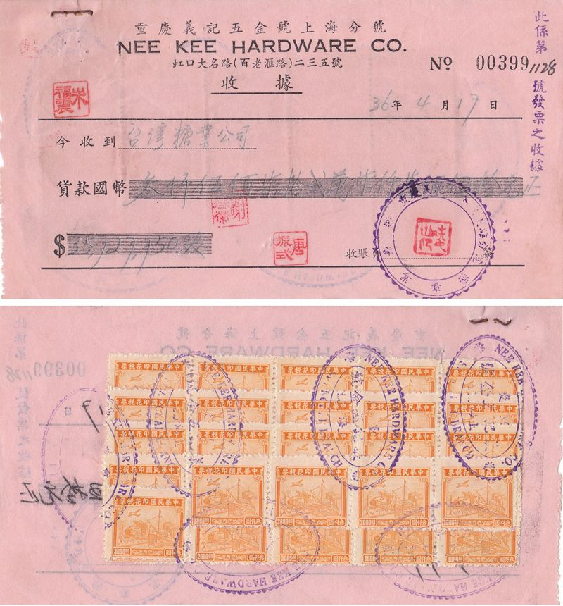 R2910, Shanghai Receipt of 1947, with 29 pcs Revenue Stamps