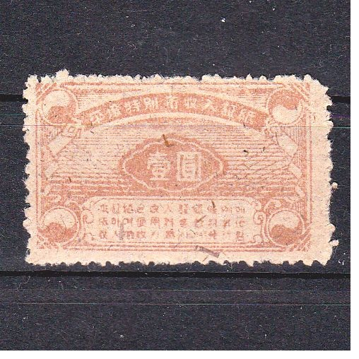 R2990, Pyongyang Revenue Tax Stamp, 1 Dollar, 1930's Japan Puppet