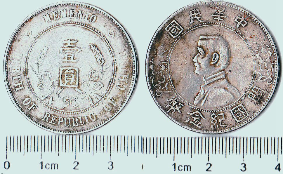 P1130, China One Dollar Silver Coin 1928, Sun Yat-sen