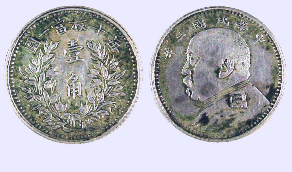 P1140, China 10 Cents Silver Silver Coin 1914, Yuan Shih-Kai