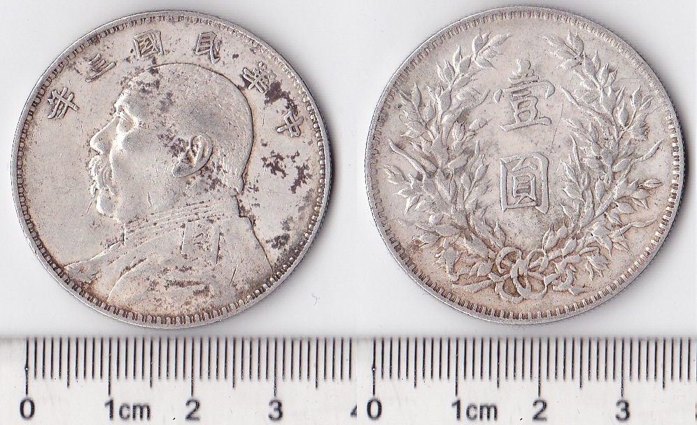P1145, China One Dollar Silver Coin 1914, Yuan Shih-Kai