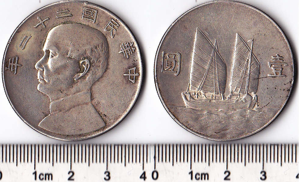 P1180, China Junk One Dollar Silver Coin 1933, Sun Yat-Sen