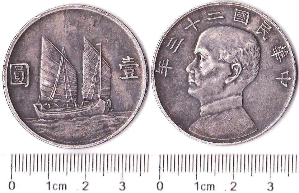 P1181, China Junk One Dollar Silver Coin 1934, Sun Yat-Sen, Original Patina