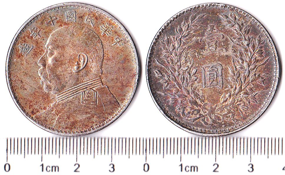 P1188, China One Dollar Silver Coin 1921, Yuan Shih-Kai