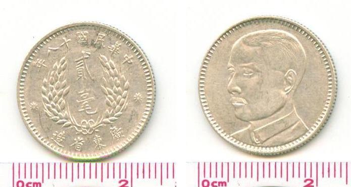 P1210, Kwangtung 20 Cents Silver Coin, Bust of Sun Yat-sen, China 1929