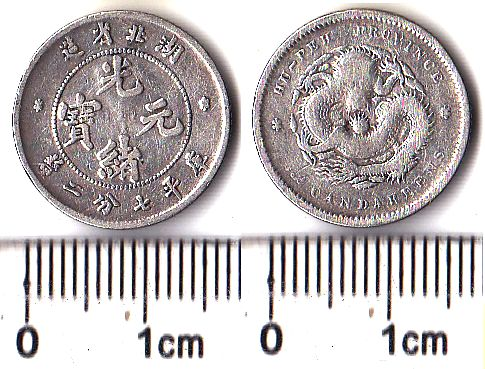 P1281, Hupeh Province 10 Cents Silver Coin, China 1895