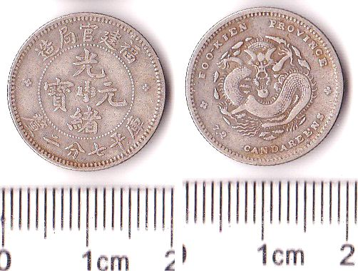 P1451, Fookien 10 Cents Silver Coin, China 1896