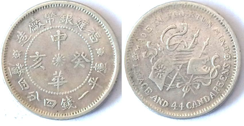P1453, Fookien 20 Cents Silver Coin, China 1923 (Rosette)