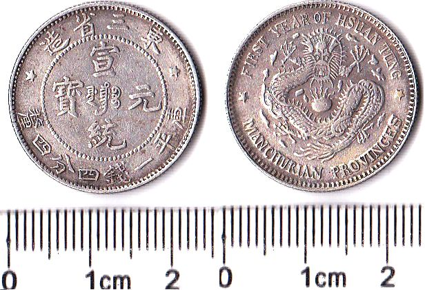 P2002, Manchurian 20 Cents Silver Coin, One small star at either side, China 1910
