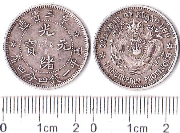 P2005, Manchurian 20 Cents Silver Coin, One Rosette, China 1907