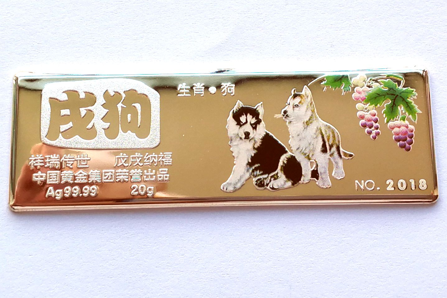 "P5132, China Silver Bar 20 grams ""Year of Dog"", China Gold Coin Incorporation 2018"