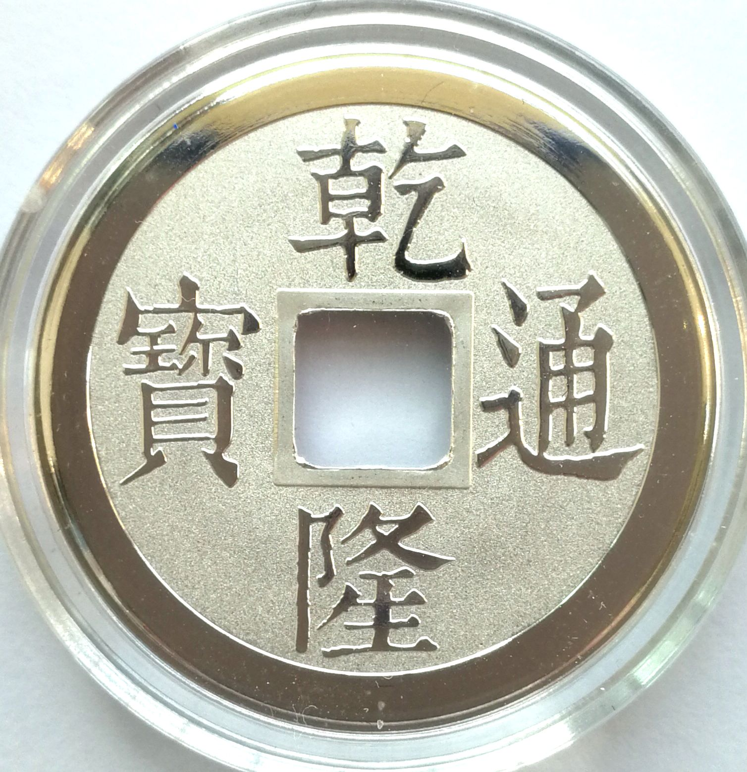 "P5133, China Modern Silver Coin Charm 10 grams ""Qian Long Tong Bao"", 2018"