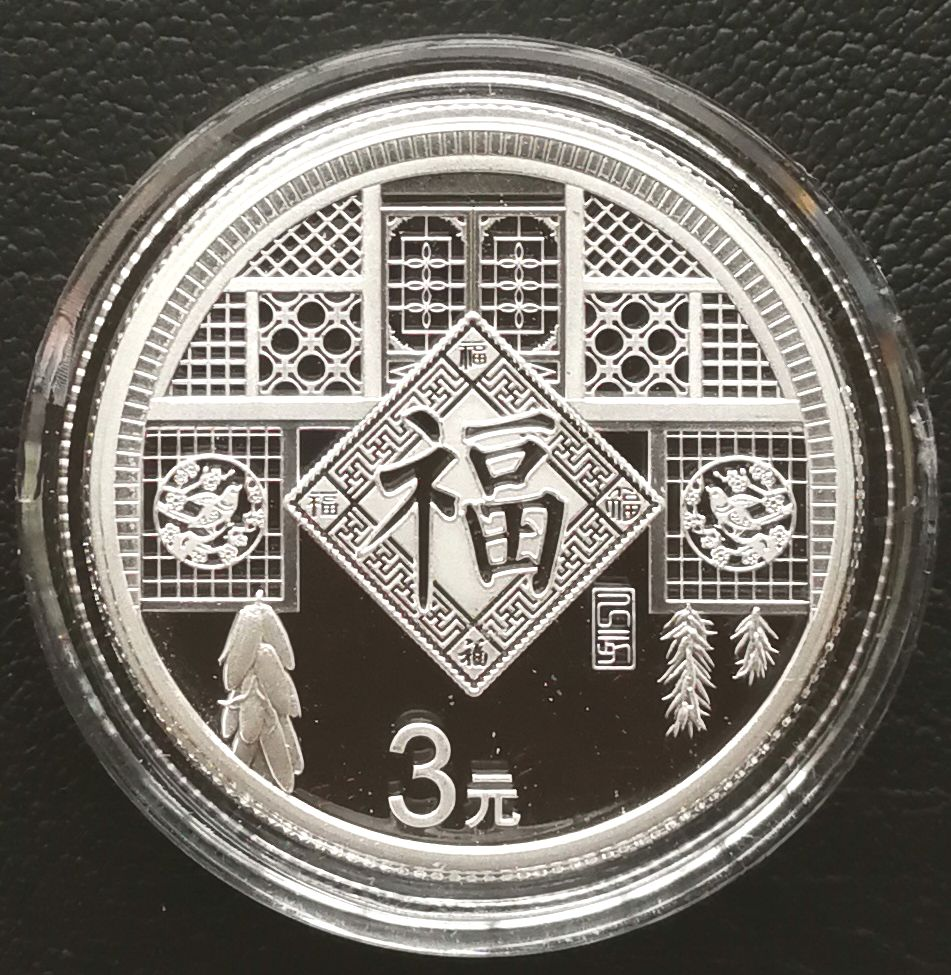 P6101, China 2019 New Year Celebration Silver Proof Coin, 3 Yuan, 8 g