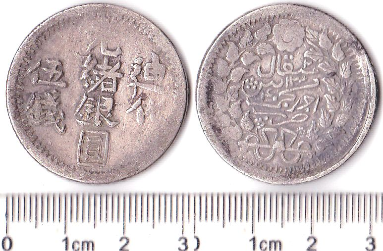 P4001, Sinkiang Silver Coin, 5 Miscals, Urumchi Mint, 1903-1907