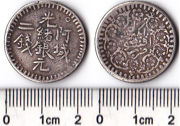 P4002 Sinkiang Silver Coin, 2 Miscals, Aksu Mint, 1893-1895