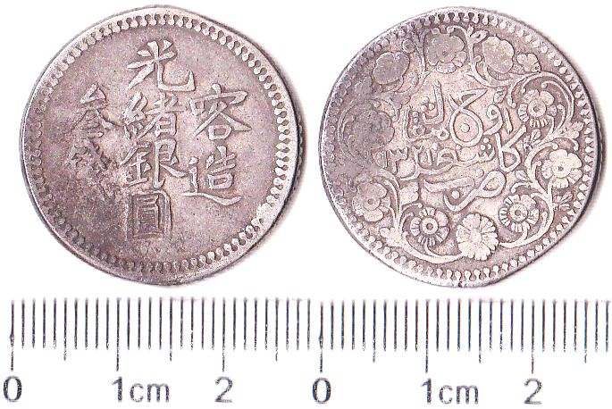 P4007, Sinkiang Silver Coin, 3 Miscals, Kashgar Mint, 1903