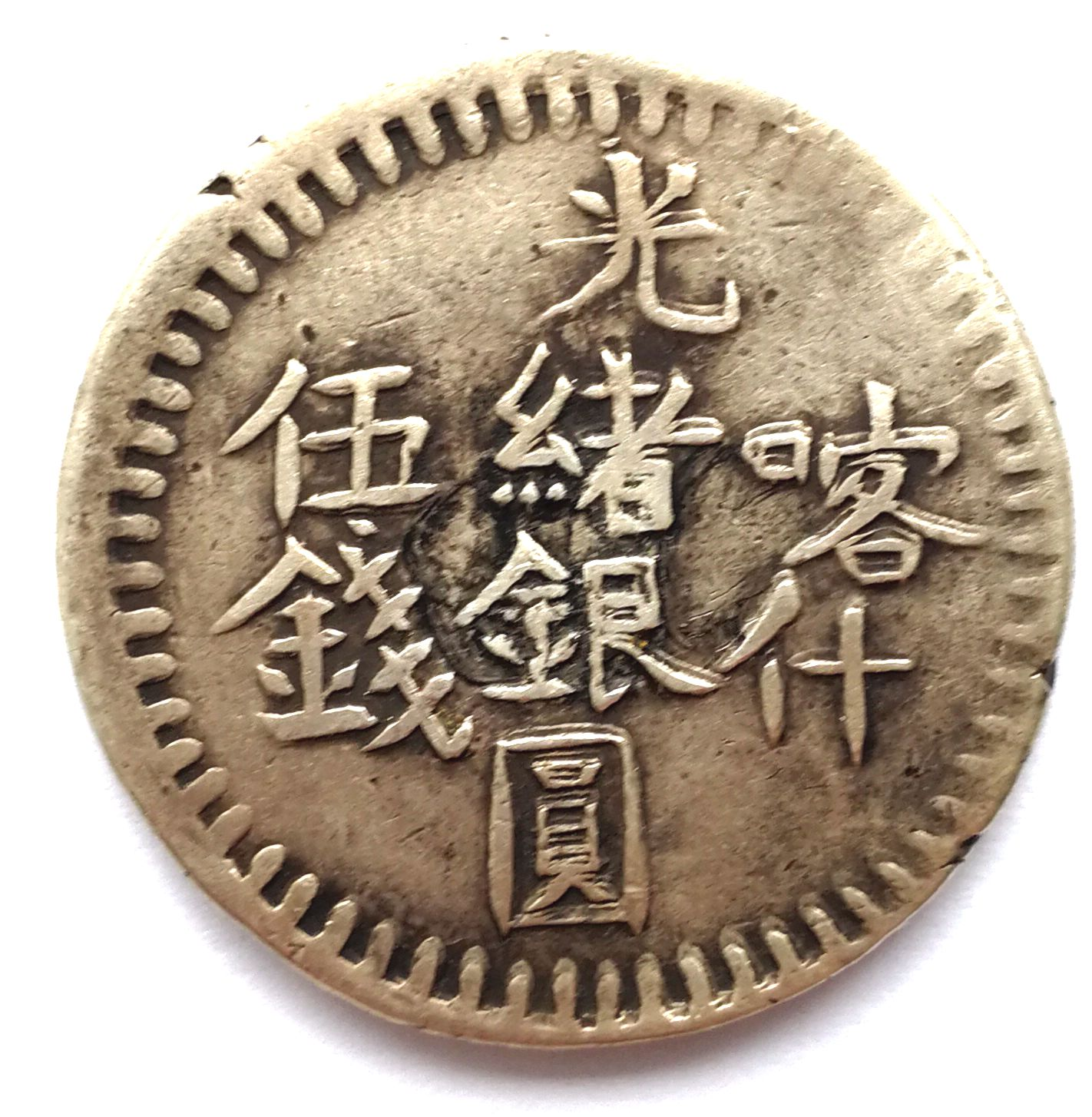 P4009, Sinkiang Silver Coin, 5 Miscals, Kashgar Mint, 1902